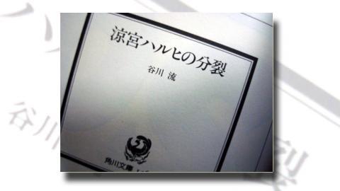 HARUHI_BUNRETU_01_09.jpg