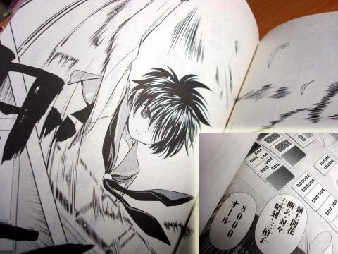 saki_comic_06_17.jpg