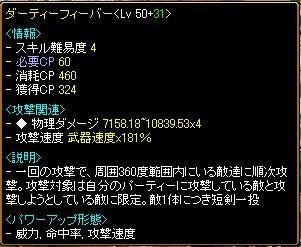 DFダメ表示3.13