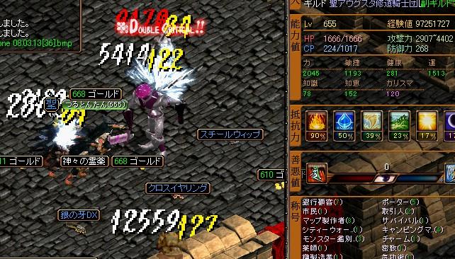 モリネ5 ステ再振り狩り3.13