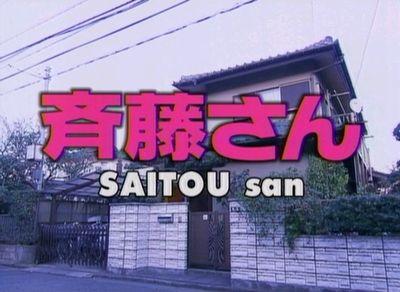 斉藤さん 第10話 「悪いことは悪い! 斉藤さんから最後のメッセージ」