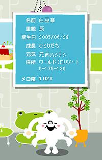MERO002.jpg