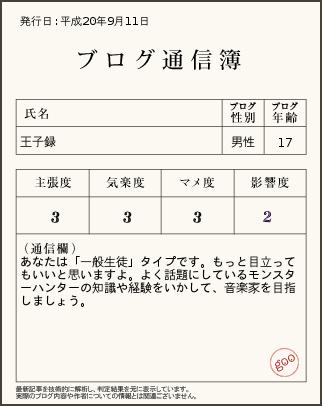 王子の通信簿