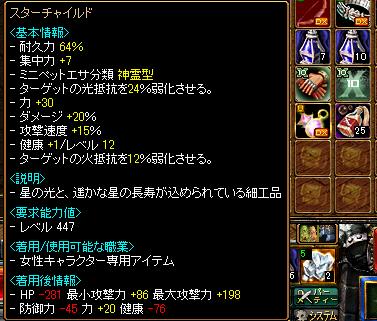 RedStone 09.04.03[01]
