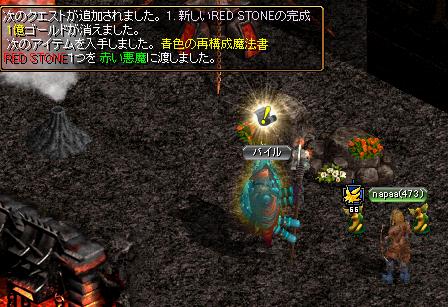 RedStone 09.04.20[01]