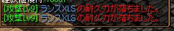 RedStone 09.05.11[03]