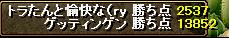 RedStone 09.05.12[011]
