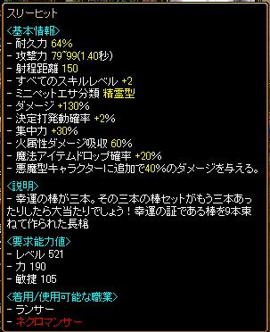 RedStone 09.07.10[00]
