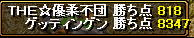 RedStone 09.07.29[011]