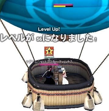 まみさんと気球56