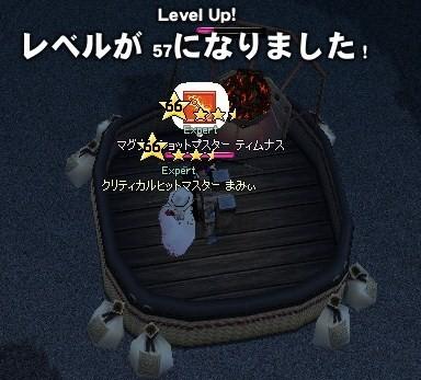 まみさんと気球57