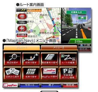 インクリメントPからネットブックに最適なカーナビソフトMapFan Navii Ver.1.5が発売