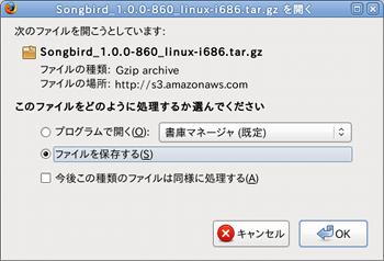 Ubuntu Songbird tar.gz ダウンロード