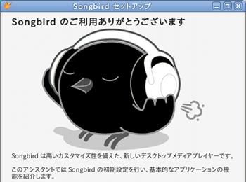 Ubuntu Songbird セットアップ