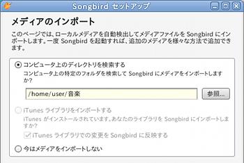 Ubuntu Songbird 音楽ファイルの取り込み