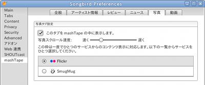 Ubuntu Songbird mashTapeの設定