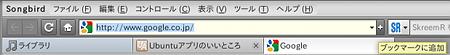 Ubuntu Songbird Webブラウザ ブックマーク