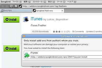 Ubuntu Songbird フェザーの追加