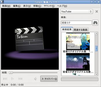 Ubuntu Totem 動画プレイヤー YouTube検索