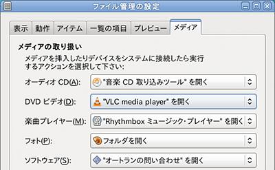 Ubuntu VLC デフォルトのDVDプレイヤー