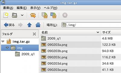 Ubuntu 圧縮解凍ソフト 書庫マネージャ