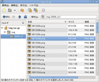 Ubuntu 書庫マネージャ アーカイブの中身を見る
