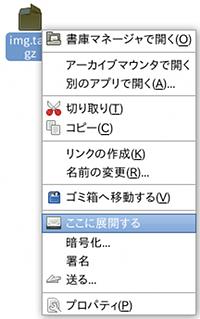 Ubuntu 書庫マネージャ 展開(解凍)