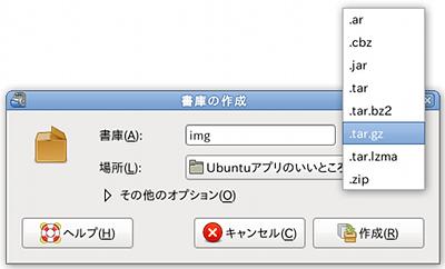 Ubuntu 書庫マネージャ アーカイブの作成・圧縮