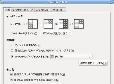 Ubuntu gThumb 画像ビューア 設定