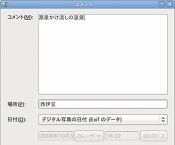Ubuntu gThumb 画像ビューア コメントの追加