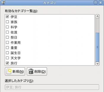 Ubuntu gThumb 画像ビューア カテゴリで分類