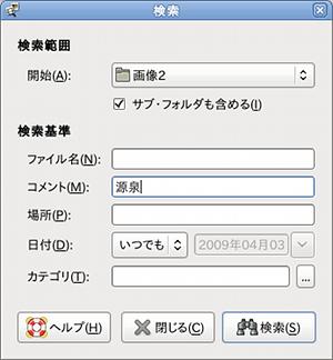 Ubuntu gThumb 画像ビューア 画像の検索
