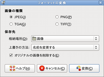 Ubuntu gThumb 画像ビューア 画像変換