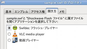 Ubuntu SWFファイル関連付け