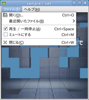 Ubuntu Swfdec フラッシュプレイヤー 使い方