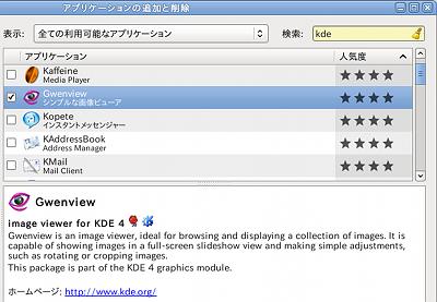 Ubuntu インストール KDE 日本語化