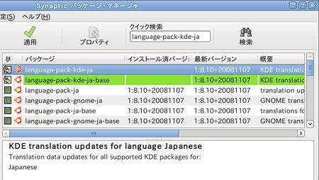 Ubuntu インストール KDE 日本語化 インストール方法