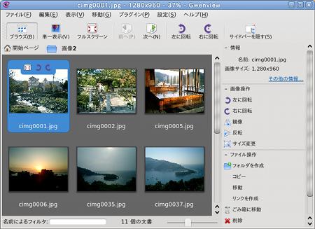 Ubuntu Gwenview 画像ビューア