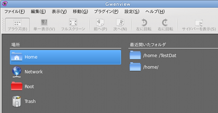 Ubuntu Gwenview 画像ビューア フォルダ一覧