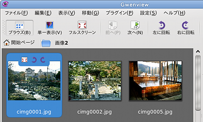 Ubuntu Gwenviw 画像ビューア 表示方法