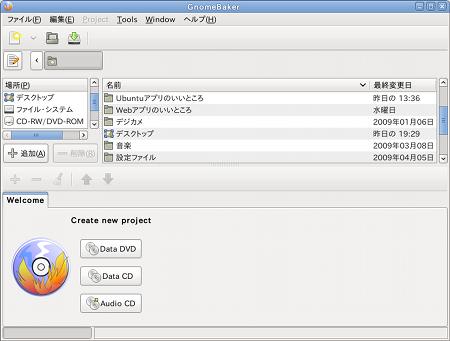 Ubuntu GnomeBaker ライティングソフト