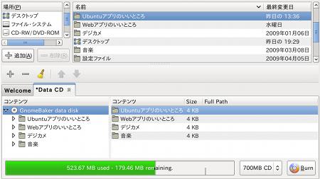 Ubuntu GnomeBaker ライティングソフト データCD作成