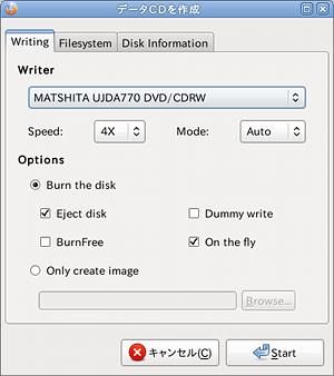 Ubuntu GnomeBaker データCD ライティング