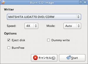 Ubuntu GnomeBaker ISOイメージファイル