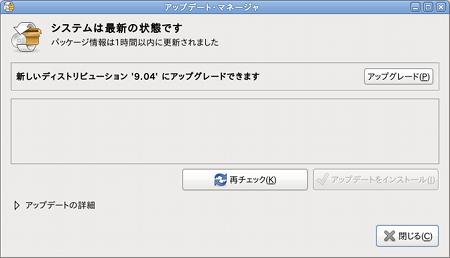 Ubuntu 9.04 アップグレード インストール