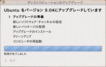 Ubuntu 9.04 アップグレード インストール 準備