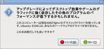 Ubuntu 9.04 アップグレード ビデオカード