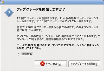 Ubuntu 9.04 アップグレードのインストール