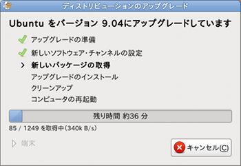 Ubuntu 9.04 アップグレード ダウンロード