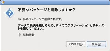 Ubuntu 9.04 アップグレード 不要なパッケージの削除